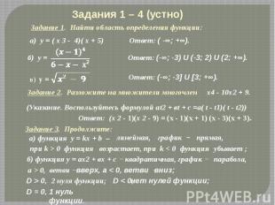 Задания 1 – 4 (устно) Задание 1. Найти область определения функции: Задание 2. Р