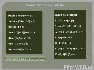 Самостоятельная работа Решите неравенства: 1) (16- х²)/(4х- х²+5) > 0; 2) х²/(8-
