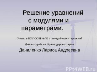 Решение уравнений с модулями и параметрами Учитель БОУ СОШ № 35 станицы Новотита