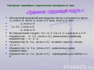 Повторение важнейшего теоретического материала по теме: «Уравнения, содержащие м
