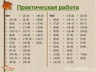 Практическая работа №1(-5;-4)(0;0)(6;3)(12;11)(8;4)(15;9)(7;2)(5;-2)(5;-5)(10;-6