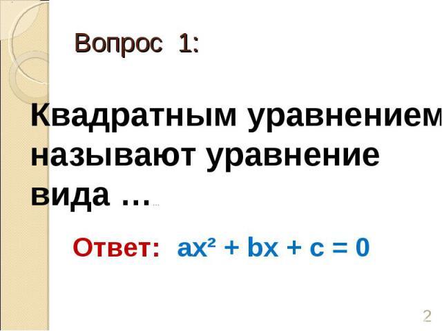 Квадратным уравнением называют уравнение вида …… Ответ: ax² + bx + c = 0