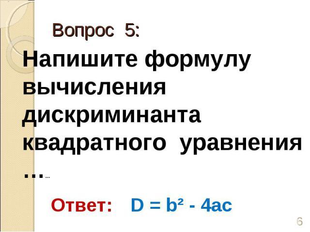 Напишите формулу вычисления дискриминанта квадратного уравнения …… Ответ: D = b² - 4ac