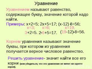 Уравнением называют равенство, содержащее букву, значение которой надо найти. Пр