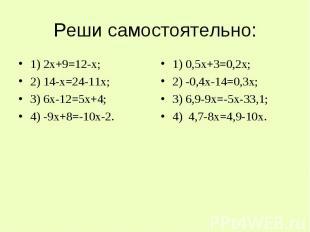 Реши самостоятельно: 1) 2х+9=12-х;2) 14-х=24-11х;3) 6х-12=5х+4;4) -9х+8=-10х-2.