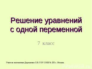 Решение уравнений с одной переменной 7 класс Учитель математики Дорошенко Л.В. Г