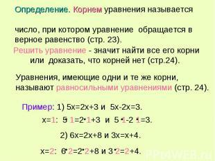 Определение. Корнем уравнения называется число, при котором уравнение обращается