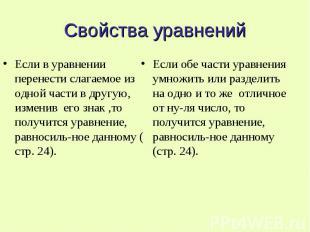 Свойства уравнений Если обе части уравнения умножить или разделить на одно и то