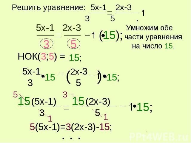 Решить уравнение: 5x-1 2x-3 3 5 . Умножим обе части уравнения на число 15.