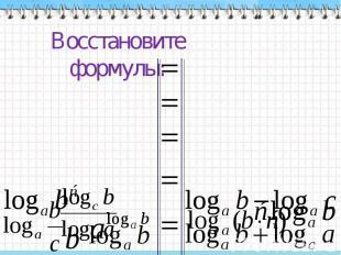 Восстановите формулы: