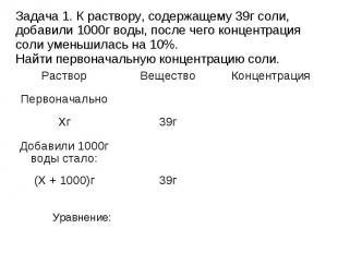 Задача 1. К раствору, содержащему 39г соли, добавили 1000г воды, после чего конц