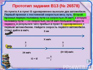 Прототип задания B13 (№ 26578) Из пункта A в пункт B одновременно выехали два ав