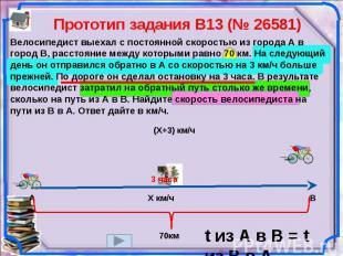 Прототип задания B13 (№ 26581) Велосипедист выехал с постоянной скоростью из гор
