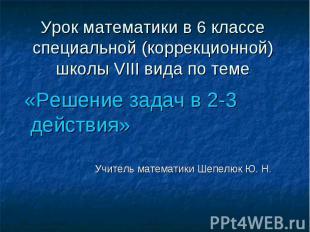 Урок математики в 6 классеспециальной (коррекционной)школы VIII вида по теме «Ре