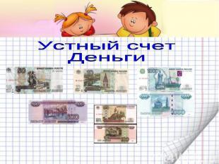 Устный счет Деньги