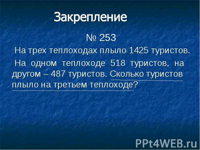 На трех теплоходах плыло 1425 туристов. На одном теплоходе 518 туристов, на другом – 487 туристов. Сколько туристов плыло на третьем теплоходе?