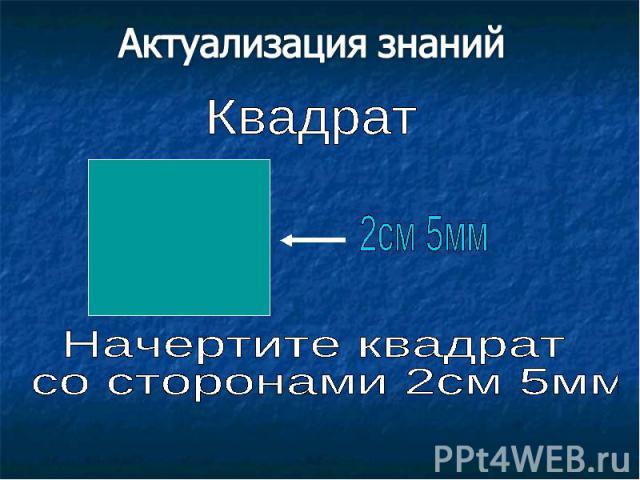 Квадрат 2см 5мм Начертите квадрат со сторонами 2см 5мм