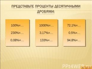 Представьте проценты десятичными дробями: 100%=…230%=…0,08%=… 1000%=…3,17%=…133%