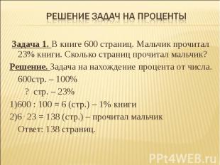 Решение задач на проценты Задача 1. В книге 600 страниц. Мальчик прочитал 23% кн