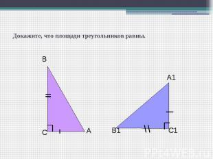Докажите, что площади треугольников равны.