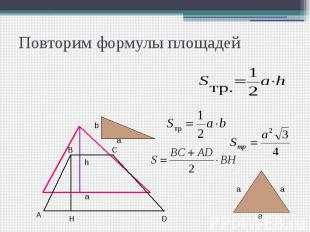 Повторим формулы площадей