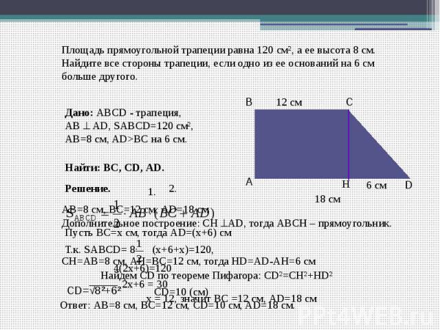 Площадь прямоугольной трапеции равна 120 см², а ее высота 8 см. Найдите все стороны трапеции, если одно из ее оснований на 6 см больше другого. Дано: ABCD - трапеция, АВ AD, SАВСD=120 см², АВ=8 см, AD>BC на 6 см.