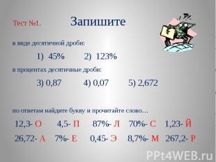 Тест №1. Запишите в виде десятичной дроби: 1) 45% 2) 123%в процентах десятичные