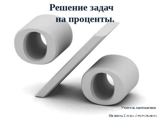 Учитель математики Иванова Елена Анатольевна