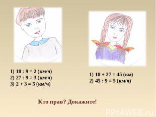 18 : 9 = 2 (км/ч)27 : 9 = 3 (км/ч)2 + 3 = 5 (км/ч) 18 + 27 = 45 (км)45 : 9 = 5 (