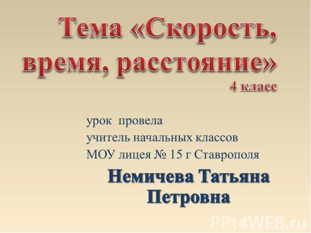 Скорость, время, растояние урок провела учитель начальных классов МОУ лицея № 15 г Ставрополя Немичева Татьяна Петровна