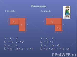 S = S1 + S2S1 = (a - c) * dS2 = c * вS = (a - c) * d + c * в S = S1 + S2S1 = a *