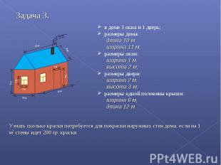 в доме 3 окна и 1 дверь; размеры дома: длина 10 м, ширина 11 м; размеры окон: ши