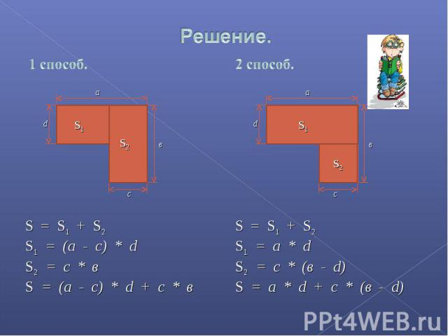 S = S1 + S2S1 = (a - c) * dS2 = c * вS = (a - c) * d + c * в S = S1 + S2S1 = a * dS2 = c * (в - d)S = a * d + c * (в - d)