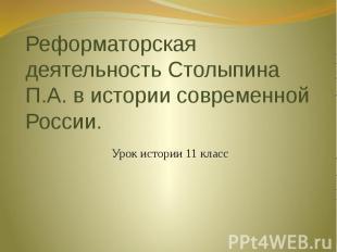 Реформаторская деятельность Столыпина П.А. в истории современной России. Урок ис
