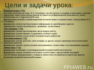 Цели и задачи урока: Познавательные УУД:на основе изучения наследия П.А.Столыпин
