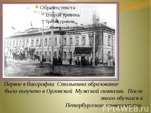 Первое в биографии Столыпина образование было получено в Орловской Мужской гимна