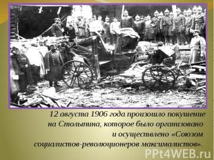 12августа 1906 года произошло покушение на Столыпина, которое было организовано