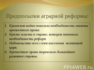 Предпосылки аграрной реформы: Крымская война показала необходимость отмены крепо