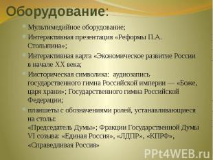 Мультимедийное оборудование;Интерактивная презентация «Реформы П.А. Столыпина»;И