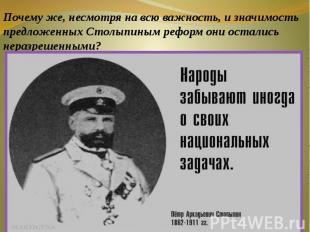 Почему же, несмотря на всю важность, и значимость предложенных Столыпиным реформ