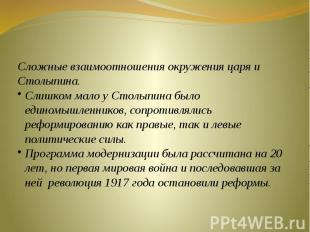 Сложные взаимоотношения окружения царя и Столыпина.Слишком мало у Столыпина было