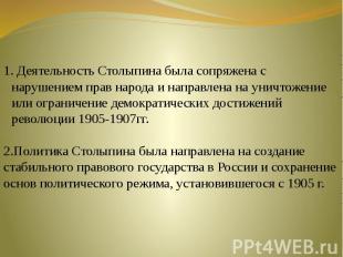 Деятельность Столыпина была сопряжена с нарушением прав народа и направлена на у