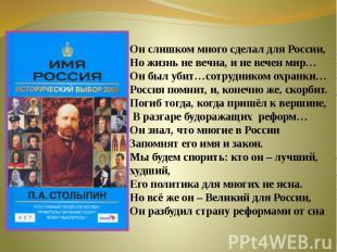 Он слишком много сделал для России, Но жизнь не вечна, и не вечен мир…Он был уби