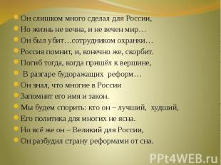 Он слишком много сделал для России,Но жизнь не вечна, и не вечен мир…Он был убит
