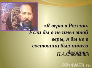 «Я верю в Россию.Если бы я не имел этой веры, я бы не в состоянии был ничего дел