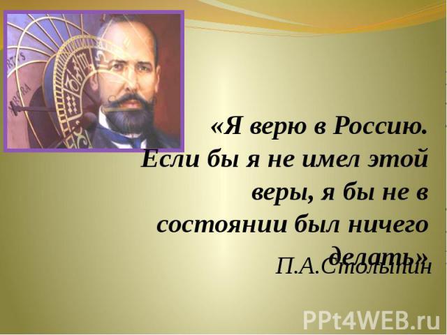 «Я верю в Россию.Если бы я не имел этой веры, я бы не в состоянии был ничего делать»
