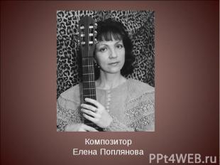 Композитор Елена Поплянова