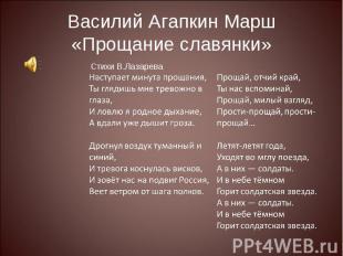 Василий Агапкин Марш «Прощание славянки» Наступает минута прощания,Ты глядишь мн