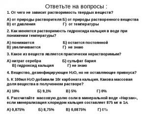 Ответьте на вопросы : 1. От чего не зависит растворимость твердых веществ?А) от
