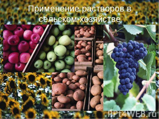 Применение растворов в сельском хозяйстве